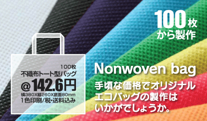 nonwoven-s-2.png